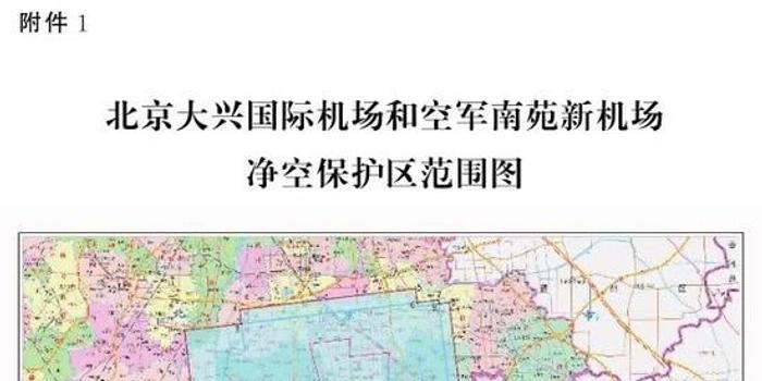 北京大兴机场和空军南苑新机场净空保护区范围公布