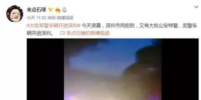 今天凌晨 大批特警武警开进深圳(图)
