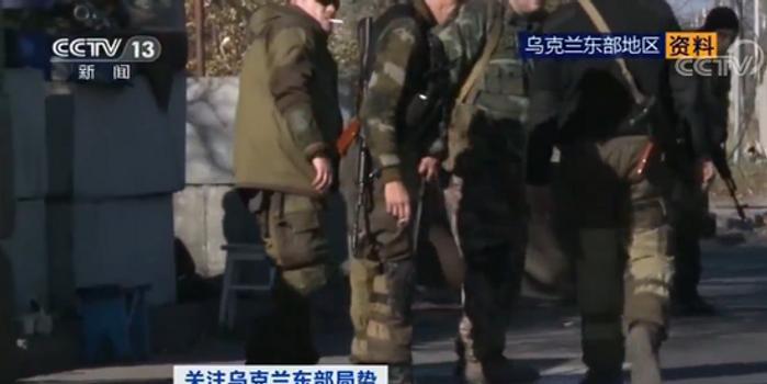 乌克兰东部地区实现停火 并准备大规模交换俘虏
