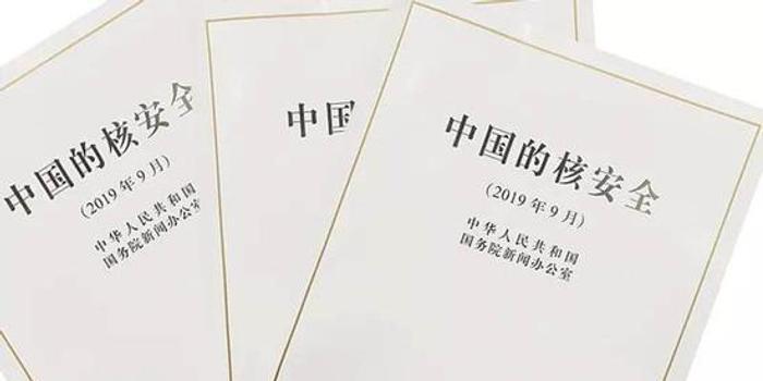 中国发布首部核安全白皮书 对外核能合作引发关注