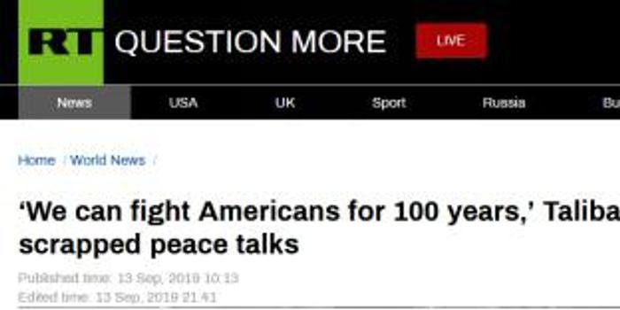 特朗普叫停和谈 塔利班:我们可与美国人战斗100年