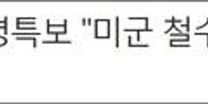 韩高官:若驻韩美军撤走 让中国提供核保护伞怎么样