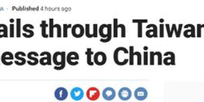 美军回应战舰穿越台湾海峡:依据国际法的例行行动