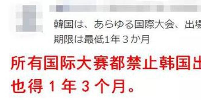 看到韩国球员在中国如此嚣张 日本网友怒了(图)