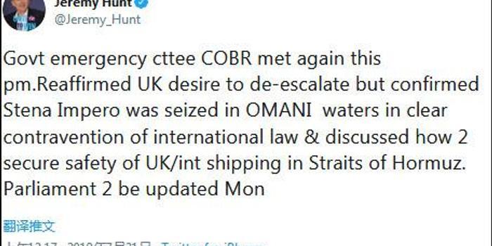 伊朗公布扣押油轮视频 英国:希望局势降级