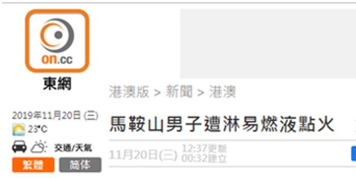 香港被烧老伯还未苏醒 涉案两名被告已获准保释
