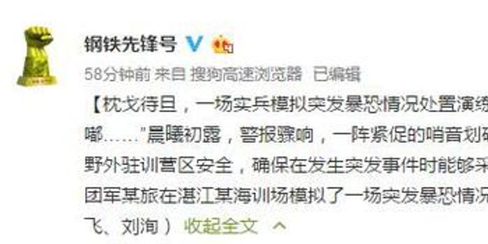 解放军在广东湛江模拟突发暴恐情况处置演练(图)