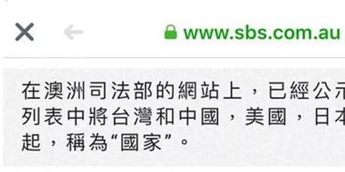 12bet官网_澳大利亚再次对华挑衅 竟称台湾为