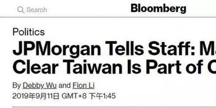 摩根大通给员工发邮件:牢记港澳台是中国领土一部分