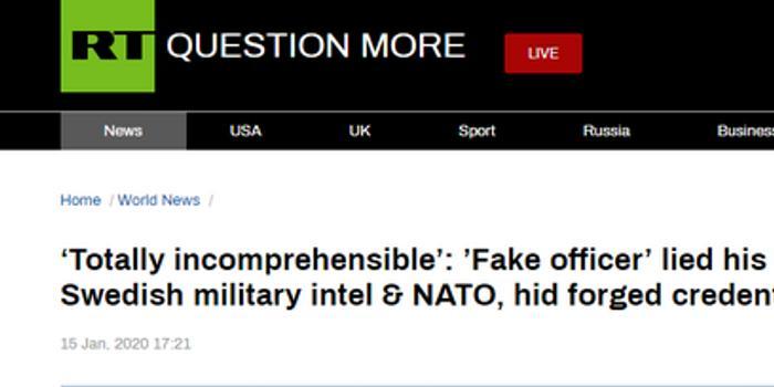 瑞典男子伪造文件混入军情部门 还在高层任职
