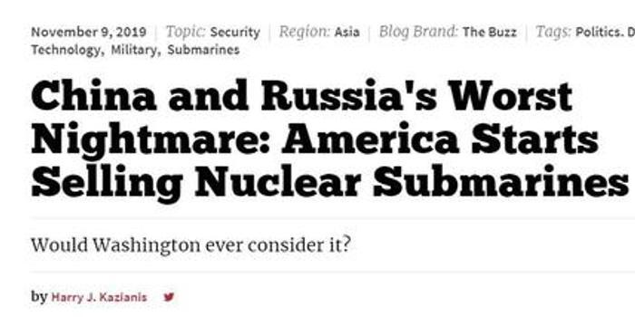 美售澳核潜艇对抗中国?张召忠:两国反华主题已确定