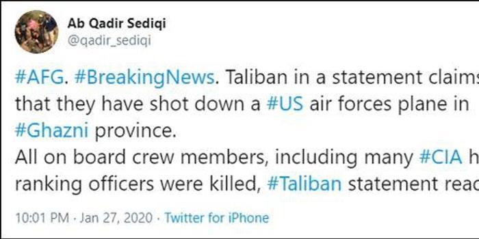 阿富汗塔利班:击落一美军飞机 机上多名CIA高官死亡