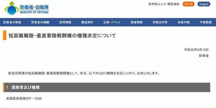 日本正式敲定出云号加装F35B 张召忠:会是重大威胁