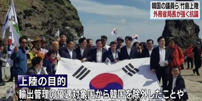韩国6名议员率团登争议岛屿 日政府:极为遗憾