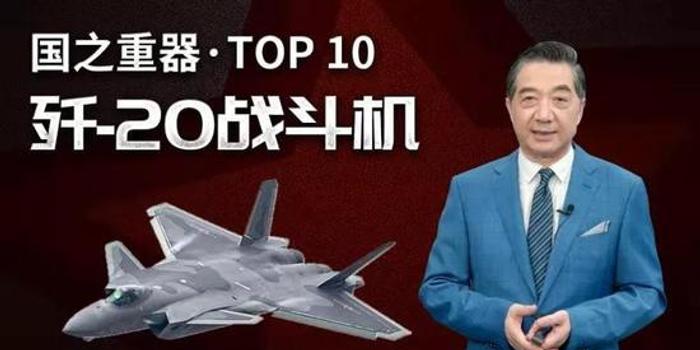 歼16亮相国庆阅兵 张召忠:航电比俄军苏30先进一代