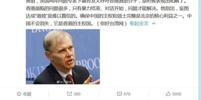 """美学者提醒""""港独"""":中国不会消失 它是香港主权国"""