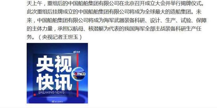 """中国""""南北船""""合体 全球最大造船集团成立"""