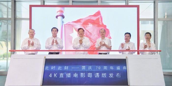 4K粤语版国庆70周年盛典大片将在香港上映