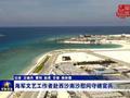 央视曝南沙岛礁画面出现城镇