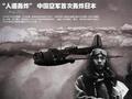 苏联曾援华四发重型轰炸机 中国欲远征轰炸日本列岛