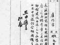 日本侵华野心:欲在中国东北开采海军用油三百年