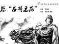 八路军击毙日军最高级别将领:日方哀叹从无先例