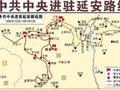 中共中央进驻延安始末 东北军撤走提供了先决条件