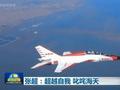 海山鹰给中国航母带来什么 与歼15搭配可在东海占优