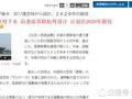 中国航母下水对日本冲击有多大 从对华叫嚣到失落