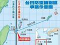 日本公开与那国岛设施 可引导飞机进行钓鱼岛空战