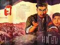 孟良崮战役蒋介石收到张灵甫求援电报后却欣喜若狂