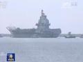 辽宁舰编队出海是否会经过台湾海峡 国台半回应