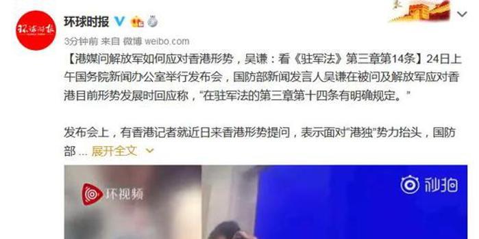 解放军如何应对香港形势 吴谦:看驻军法第三章第14条