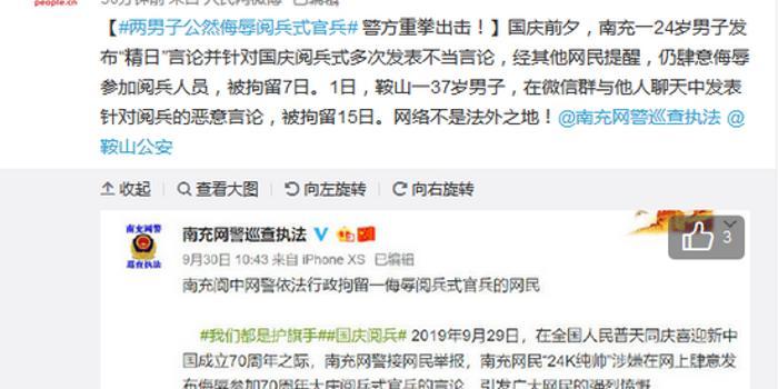 两男子在微信群中侮辱阅兵官兵 警方:严惩绝不姑息