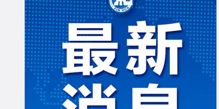 中国昨晚发射中星18号卫星工作异常 正开展故障排查