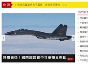 """解放军海空绕台岛巡航 有人给台军开出这个""""药方"""""""