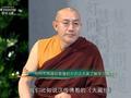 佛法必须是晦涩难懂的吗