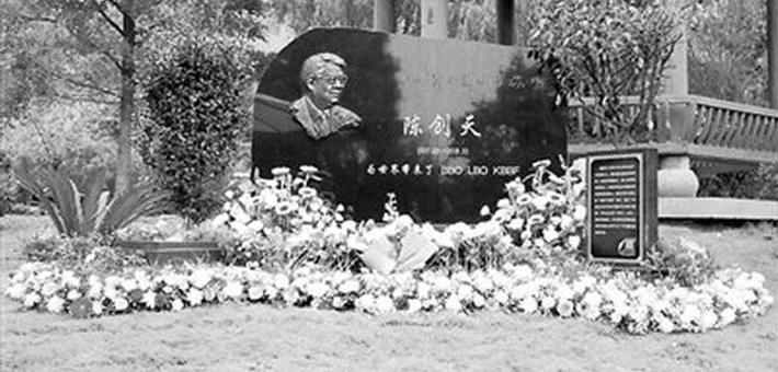 奉籍院士陈创天在宁波落葬