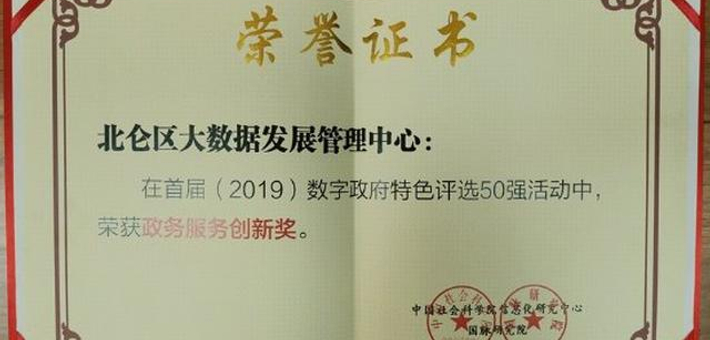 北仑实践入选中国数字政府特色评选50强