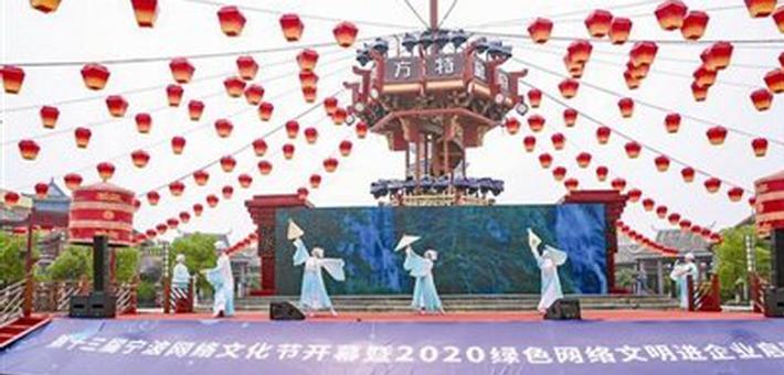 第十三届宁波网络文化节开幕