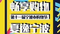 2017宁波首届龙虾节美食节