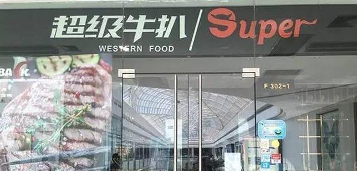 宁波开了7年的餐厅突然关门
