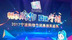 2017宁波购物节活动完美谢幕 引导消费新潮流