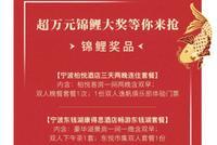 """东钱湖夜猫子夜市在线上推出""""抽万元锦鲤 """"的活动"""