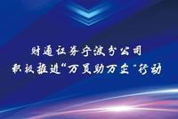 """财通证券宁波分公司积极推进""""万员助万企""""行动"""