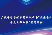 """广发银行宁波分行积极开展""""关爱老人,普及金融知识""""宣传活动"""