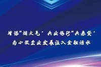 """增添""""烟火气"""" 兴业银行""""兴惠贷""""为小微企业发展注入金融活水"""