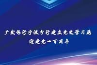 广发银行宁波分行建立党史学习站 迎建党一百周年