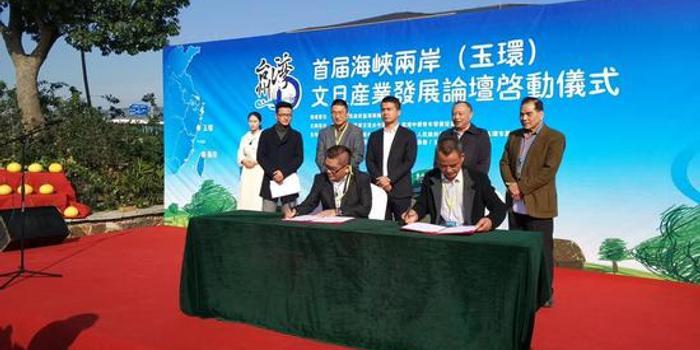 首届海峡两岸(玉环)文旦产业发展论坛在浙