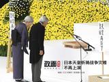 新浪图片《政面》48期:日本